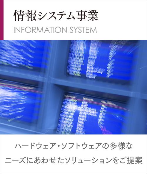 情報システム事業