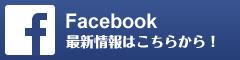 Facebook はこちら