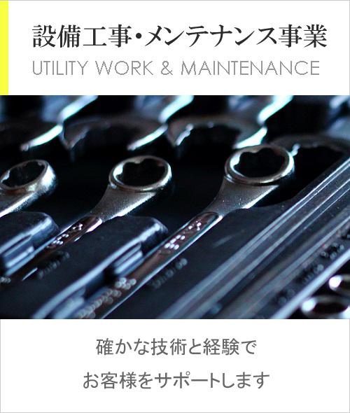 設備工事・メンテナンス事業