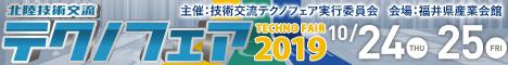 北陸技術交流テクノフェア2019bnr